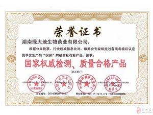 綠大地生物藥業松花粉片獲國家權威檢測、質量合格產品