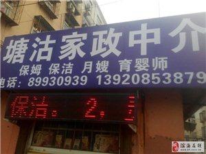塘沽保姆市場