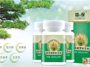 綠大地生物藥業松花粉——為什么說松樹長青、千年不老