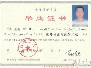 武汉理工大学远程教育