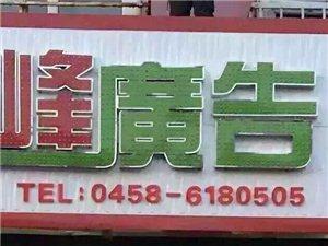 【鐵力星峰廣告】