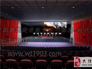 電影院加盟怎么樣 中國電影票房結算基金成立