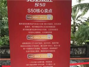北汽威旺S50神车助你登上人生巅峰