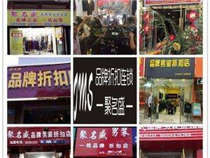 【聚名盛】品牌服饰折扣连锁店,面向全国招商加盟合作