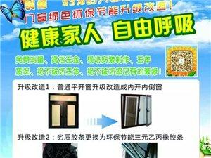 绿色环保门窗升级改造