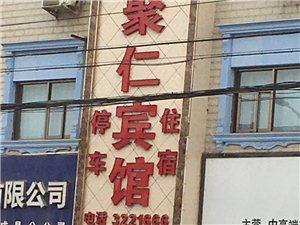 【成县】聚仁宾馆