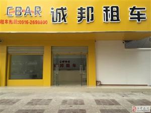 威尼斯人网上娱乐平台诚邦租车新桥旗舰店开业在即惠动全城