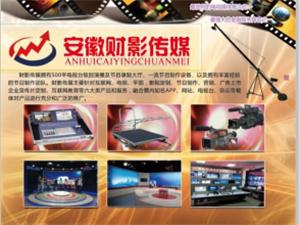 广告传媒招商就来安徽财影传媒