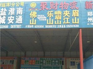 夹江聚财物流往返广州-佛山物流专线
