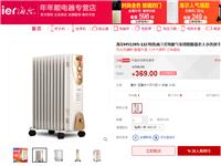 6折出售全新海尔牌电热油灯取暖器