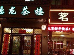 寧國市隱龍茶樓