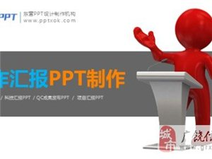 工作汇报PPT制作,PPT课件制作,企业宣传PPT