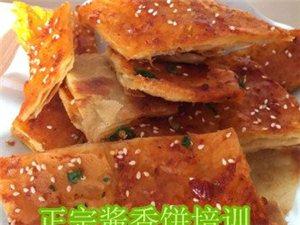河南特色早点早餐技术培训 传授油条胡辣汤做法配方