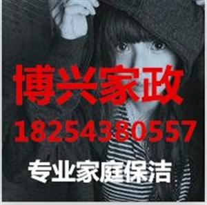 博兴县博兴家政搬家保洁公司一一专业、正规收费合理.