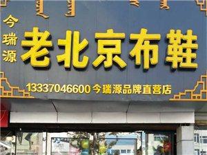 今瑞源老北京布春款新款到貨,歡迎新老顧客惠顧?。?!