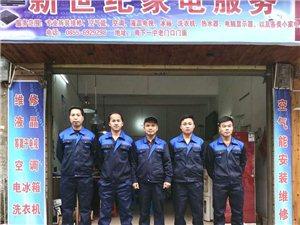 新世纪为全从江县提供家用电器维修及拆装服务