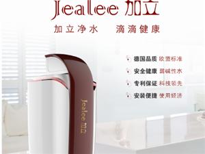 加立Jealee(中国)智能净水器淄博地区火热招商