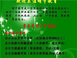 明宇會計培訓會計技能培訓,正宗的會計培訓學校