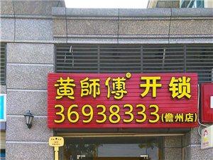 黄师傅开锁 换锁 (海南连锁 )(大发快3那大- 店)