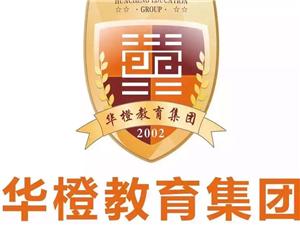 重慶華橙教育巴蜀家教瀘州名師匯VIP一對一長期招生