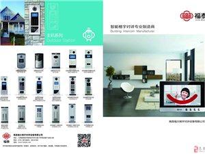 南京楼宇对讲安装选择什么品牌