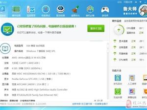 出售高配置游戏电脑四核4G内存1G独显24寸屏