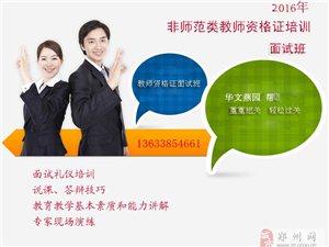 2016郑州教师资格证培训班火热报名中