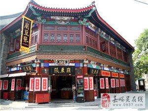 北京,天津,大連,青島單飛11日游
