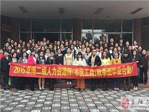 【高通過】杭州人力資源管理師考證培訓!