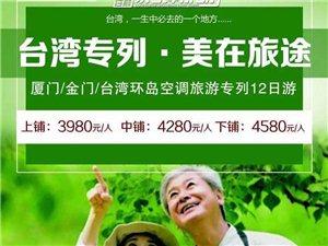 美在旅行,台湾专列12日游
