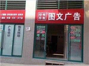 江夏區藏龍島印有盡有圖文廣告為您服務