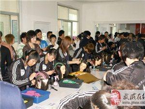 武威亚美美容美发化妆造型职业培训学校