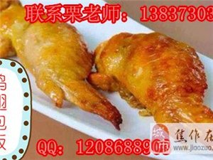 正宗台湾鸡翅包饭技术加盟 晋城无骨鸡翅包饭培训