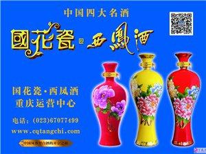 國花瓷西鳳酒萬盛區域招商