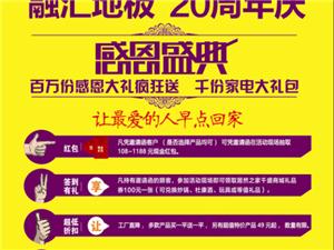 4.16日融汇20周年庆