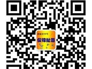 俊鋒扯面館微信公眾號開通啦!!!