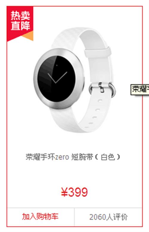 出售全新華為榮耀智能手環(白色)2個