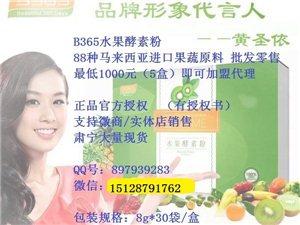 B365酵素大量現貨供應 批發零售 招代理加盟商