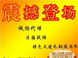 """做微商找貨源""""香港誘色天使內衣""""是你最好的選擇"""