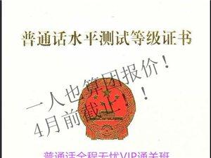 普通话二甲全程无忧VIP通关班火热报名中!