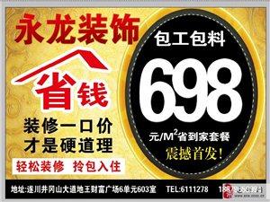 永龙装饰698元/平方.包工包料,拎包入住