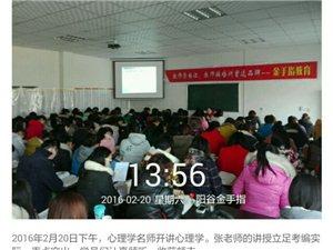 3月28號陽谷金手指教師編免費模考了!機不可失!