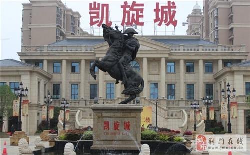 荆门佳信· 凯旋城