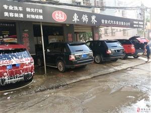 车饰界-管家式汽车美容服务会所