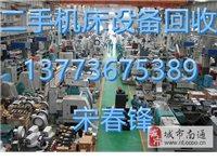 南通专业求购冲床,可整厂机床机械设备打包回收