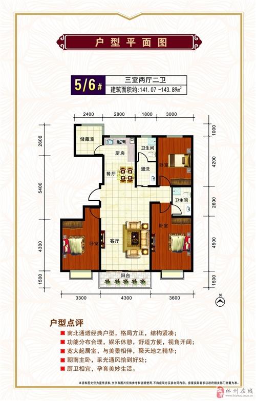 5#/6#三室两厅两卫141.07-143.89㎡