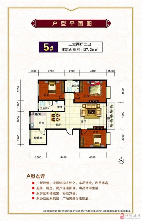 5#三室两厅两卫137.26㎡