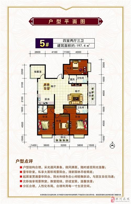 5#四室两厅两卫197.4㎡