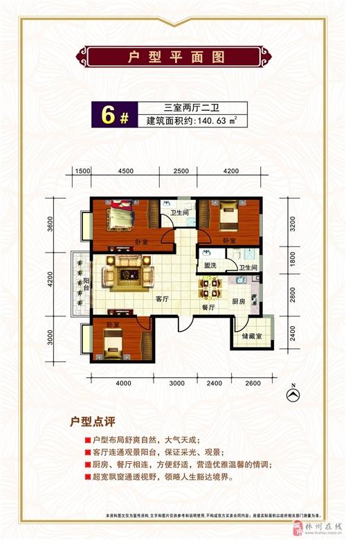 6#三室两厅两卫140.63㎡