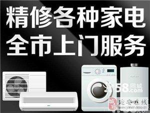 专业维修(热水器、壁挂炉、烟机灶具、集成灶等)